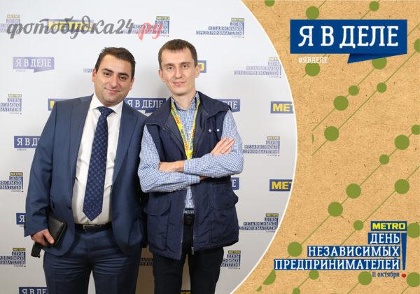 Выездная фотостудия на Дне Независимых предпринимателей МЕТРО