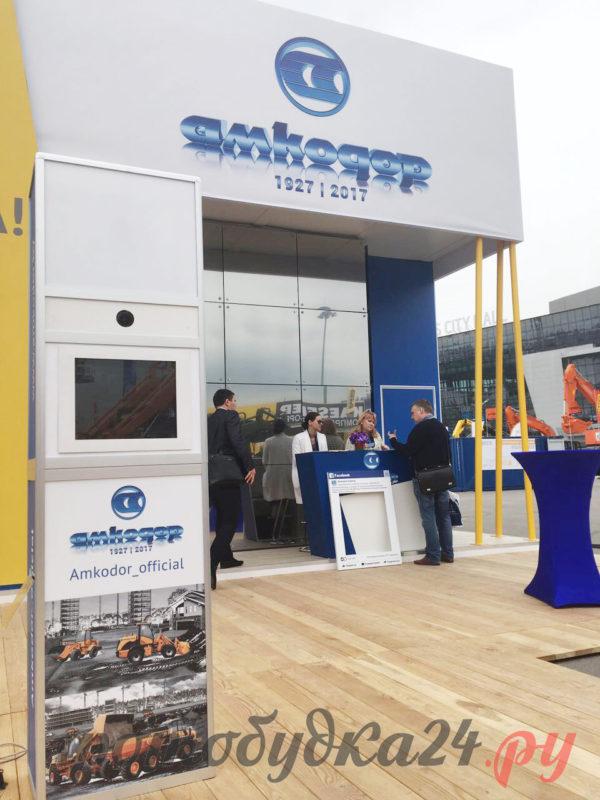 Фотостойка на выставке СТТ, на стенде компании «Амкодор»